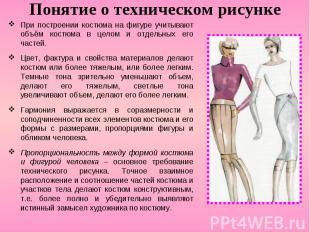 Понятие о техническом рисунке При построении костюма на фигуре учитывают объём к