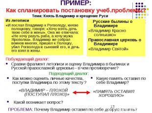 ПРИМЕР: Как спланировать постановку учеб.проблемы?Из летописи «И послал Владимир