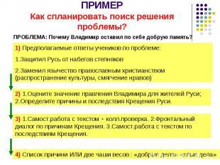 ПРИМЕР Как спланировать поиск решения проблемы?ПРОБЛЕМА: Почему Владимир оставил