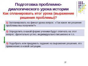 Подготовка проблемно-диалогического урока истории Как спланировать итог урока (в