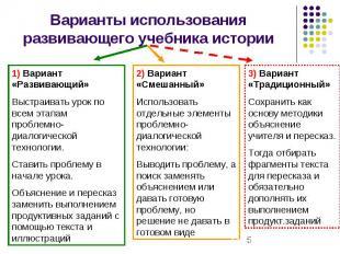 Варианты использования развивающего учебника истории1) Вариант «Развивающий» Выс