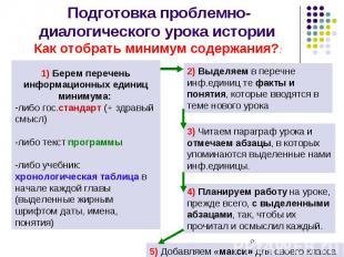 Подготовка проблемно-диалогического урока истории Как отобрать минимум содержани