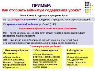 ПРИМЕР: Как отобрать минимум содержания урока?Тема: Князь Владимир и крещение Ру