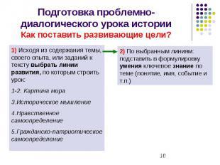 Подготовка проблемно-диалогического урока истории Как поставить развивающие цели