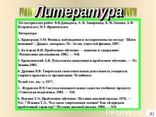 Литература По материалам работ: В.В.Давыдоса, А. В. Запорожца, Б. Ф.Ломова, А-В-