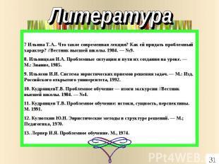 Литература 7 Ильина Т.А.. Что такое современная лекция? Как ей придать проблемны
