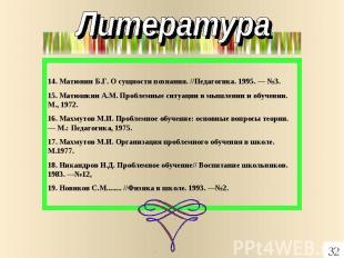 Литература 14. Матюнин Б.Г. О сущности познания. //Педагогика. 1995. — №3. 15. М