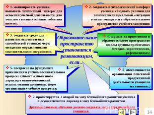 1. мотивировать ученика, вызывать личностный интерес для освоения учебной деятел