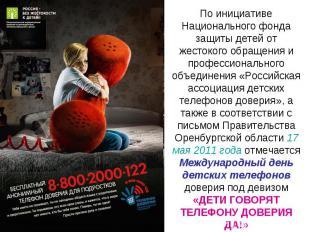 По инициативе Национального фонда защиты детей от жестокого обращения и професси