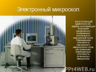 Электронный микроскоп ЭЛЕКТРОННЫЙ МИКРОСКОП, прибор, в котором для получения уве