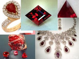 РУБИН Свое название этот камень получил за характерный цвет (лат. rubeus — «крас