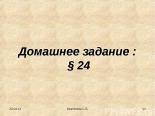 Домашнее задание : § 24