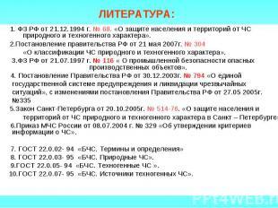 ЛИТЕРАТУРА: 1. ФЗ РФ от 21.12.1994 г. № 68. «О защите населения и территорий от