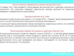 Прогноз Невских наводнений на зимний период 2010-2011г. В январе 2011 года ожида