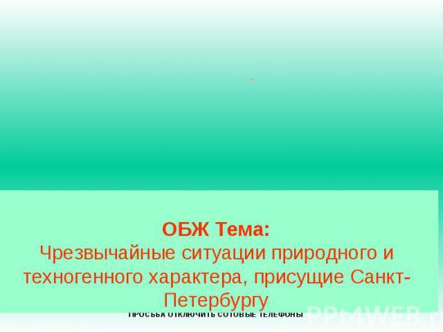 ОБЖ Тема: Чрезвычайные ситуации природного и техногенного характера, присущие Санкт-Петербургу