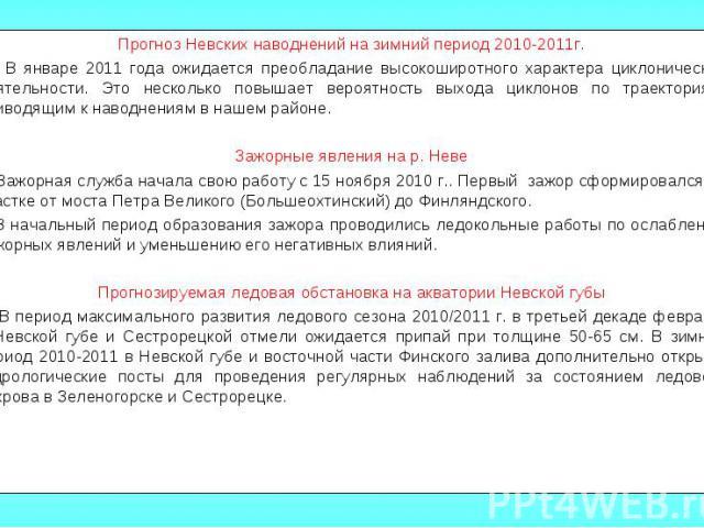 Прогноз Невских наводнений на зимний период 2010-2011г. В январе 2011 года ожидается преобладание высокоширотного характера циклонический деятельности. Это несколько повышает вероятность выхода циклонов по траекториям, приводящим к наводнениям в наш…
