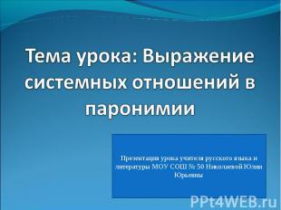 Тема урока: Выражение системных отношений в паронимии Презентация урока учителя