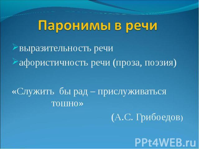 Паронимы в речи выразительность речи афористичность речи (проза, поэзия) «Служить бы рад – прислуживаться тошно» (А.С. Грибоедов)