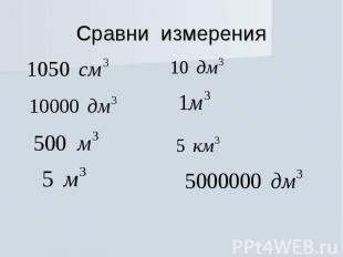 Сравни измерения
