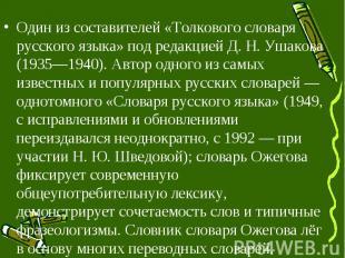 Один из составителей «Толкового словаря русского языка» под редакцией Д. Н. Ушак