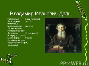 Владимир Иванович Даль Псевдонимы: Казак Луганский Дата рождения: 10 (22) ноября