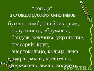 """""""кольцо"""" в словаре русских синонимовбугель, лимб, ошейник, рым, окружность, обру"""