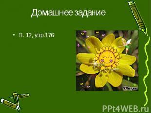 Домашнее задание П. 12, упр.176