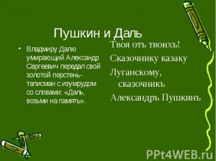 Пушкин и Даль Владмиру Далю умирающий Александр Сергеевич передал свой золотой п