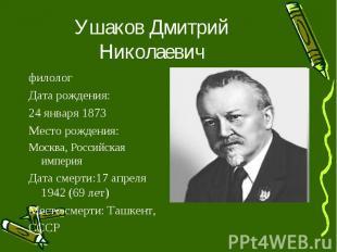 Ушаков Дмитрий Николаевич филолог Дата рождения: 24 января 1873 Место рождения: