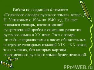 Работа по созданию 4-томного «Толкового словаря русского языка» велась Д. Н. Уша
