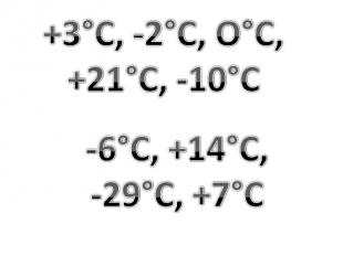 +3°С, -2°С, О°С, +21°С, -10°С -6°С, +14°С, -29°С, +7°С