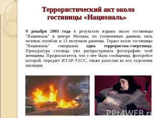 Террористический акт около гостиницы «Националь» 9 декабря 2003 года в результат