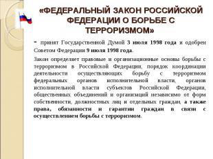 «ФЕДЕРАЛЬНЫЙ ЗАКОН РОССИЙСКОЙ ФЕДЕРАЦИИ О БОРЬБЕ С ТЕРРОРИЗМОМ» - принят Государ