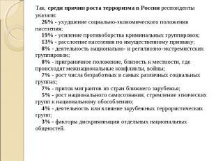 Так, среди причин роста терроризма в России респонденты указали: 26% - ухудш