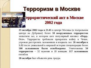 Терроризм в Москве Террористический акт в Москве 2002 года 23 октября 2002 года