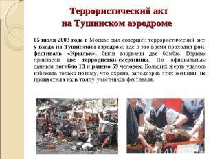 Террористический акт на Тушинском аэродроме 05 июля 2003 года в Москве был совер