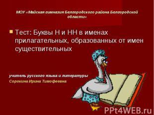 МОУ «Майская гимназия Белгородского района Белгородской области» Тест: Буквы Н и