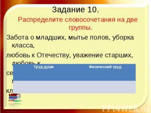 Задание 10. Распределите словосочетания на две группы. Забота о младших, мытье п