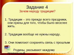 Задание 4 Зачем народу традиции? 1. Традиции – это прежде всего праздники, они н