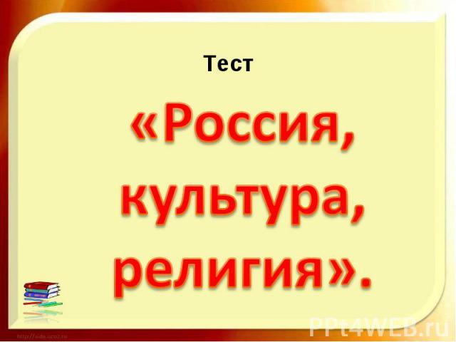 Тест Россия, культура, религия