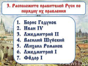 3. Расположите правителей Руси по порядку их правления Борис Годунов Иван IV Лже