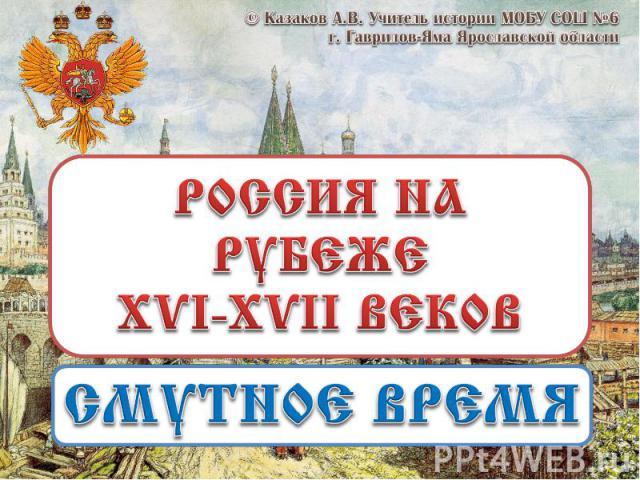 Россия на рубеже XVI-XVII веков СМУТНОЕ ВРЕМЯ