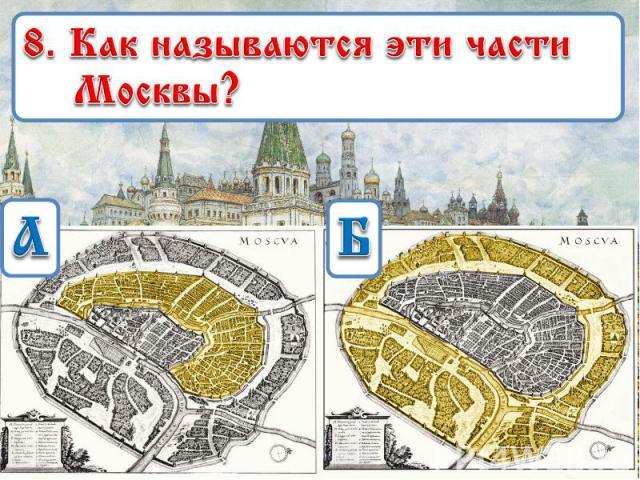8. Как называются эти части Москвы?