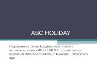 Abc Holiday Сидельникова Галина Владимировна, учитель английского языка «МОУ СОШ