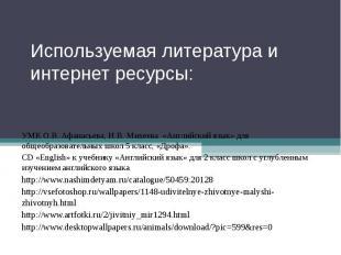 Используемая литература и интернет ресурсы: УМК О.В. Афанасьева, И.В. Михеева «А