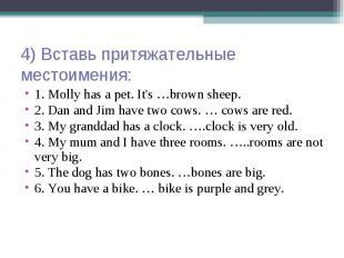 4) Вставь притяжательные местоимения: 1. Molly has a pet. It's …brown sheep. 2.