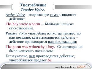 Употребление Passive Voice. Active Voice – подлежащее само выполняет действие: T