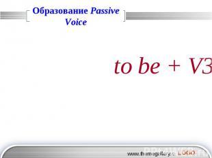 Образование Passive Voice to be + V3