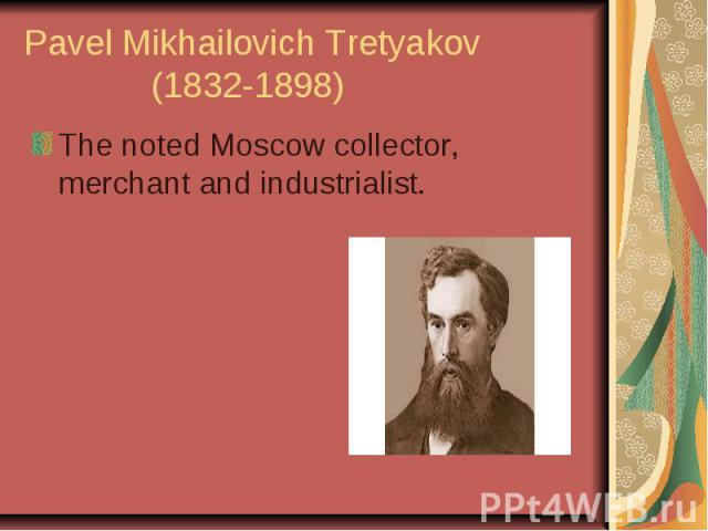 Pavel Mikhailovich Tretyakov (1832-1898) The noted Moscow collector, merchant and industrialist.