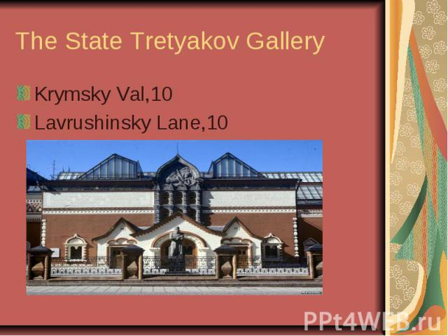 The State Tretyakov Gallery Krymsky Val,10 Lavrushinsky Lane,10